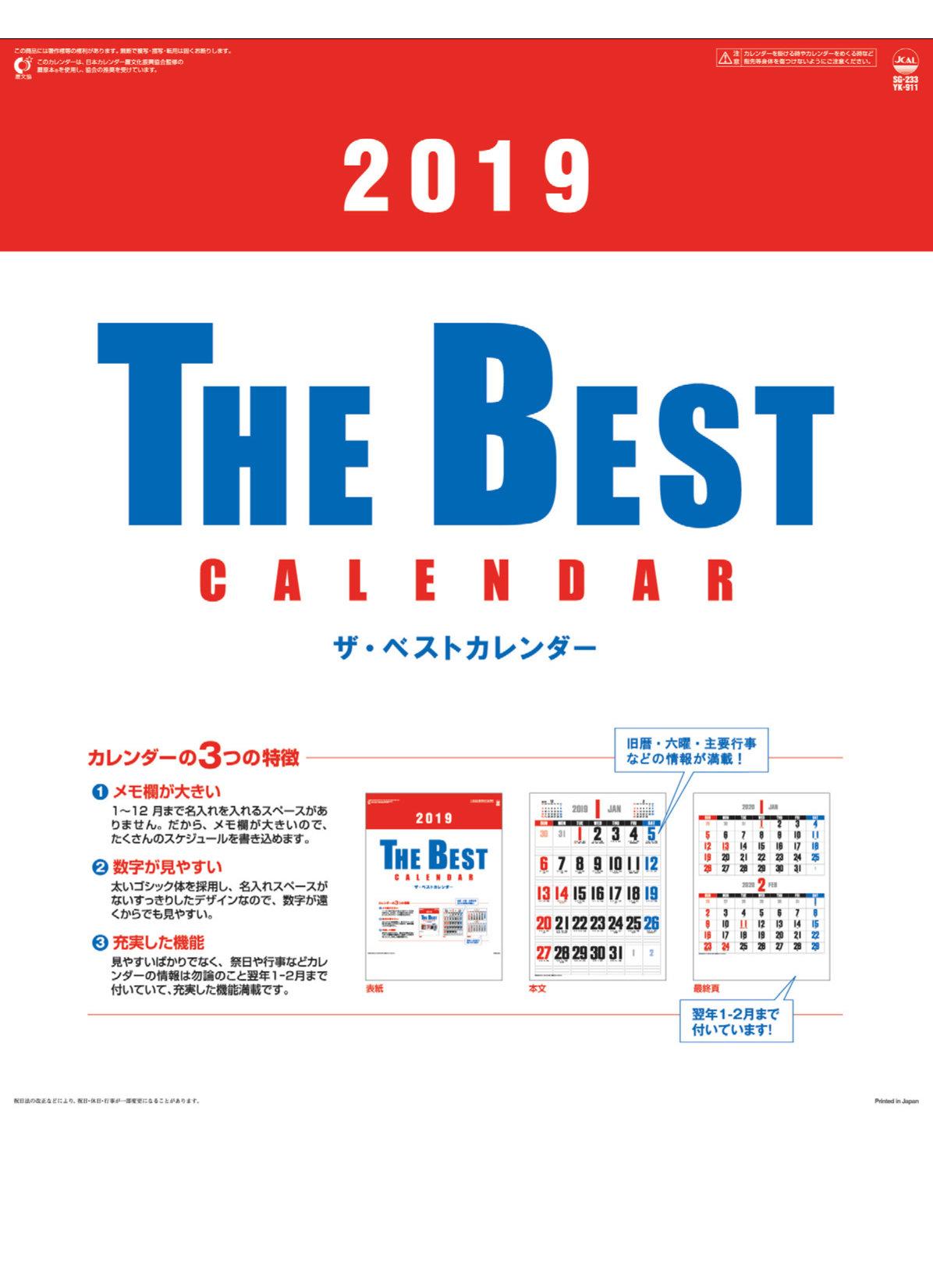表紙 ザ・ベストカレンダー 2019年カレンダーの画像