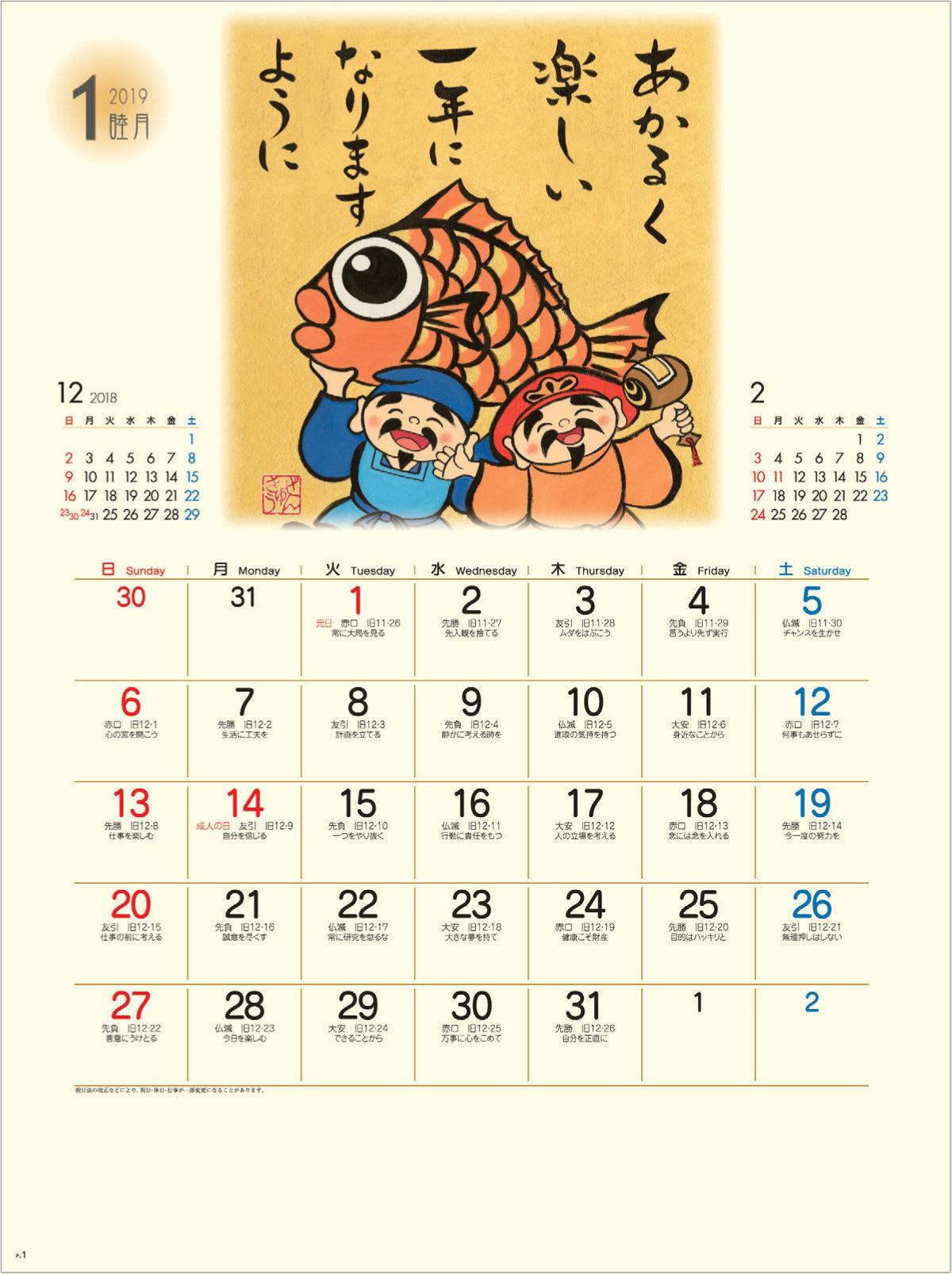 画像: ぜんきゅう 2019年カレンダー
