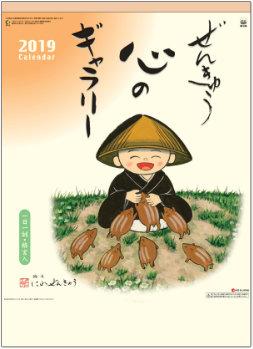 ぜんきゅう 2019年カレンダー