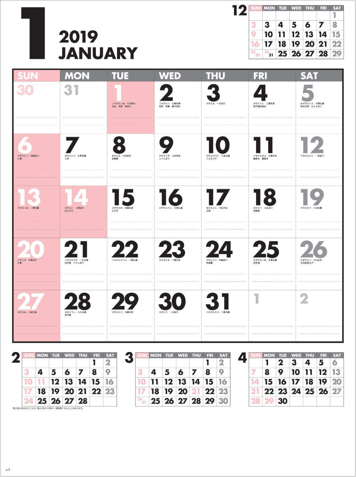 画像: ファイブマンス文字 2019年カレンダー