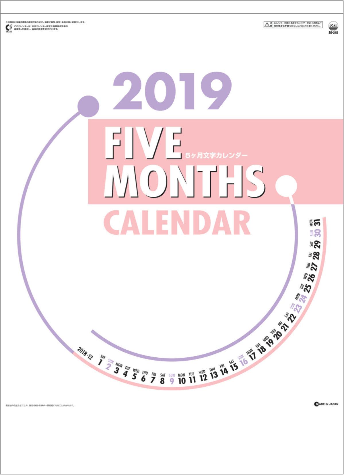 表紙 ファイブマンス文字 2019年カレンダーの画像