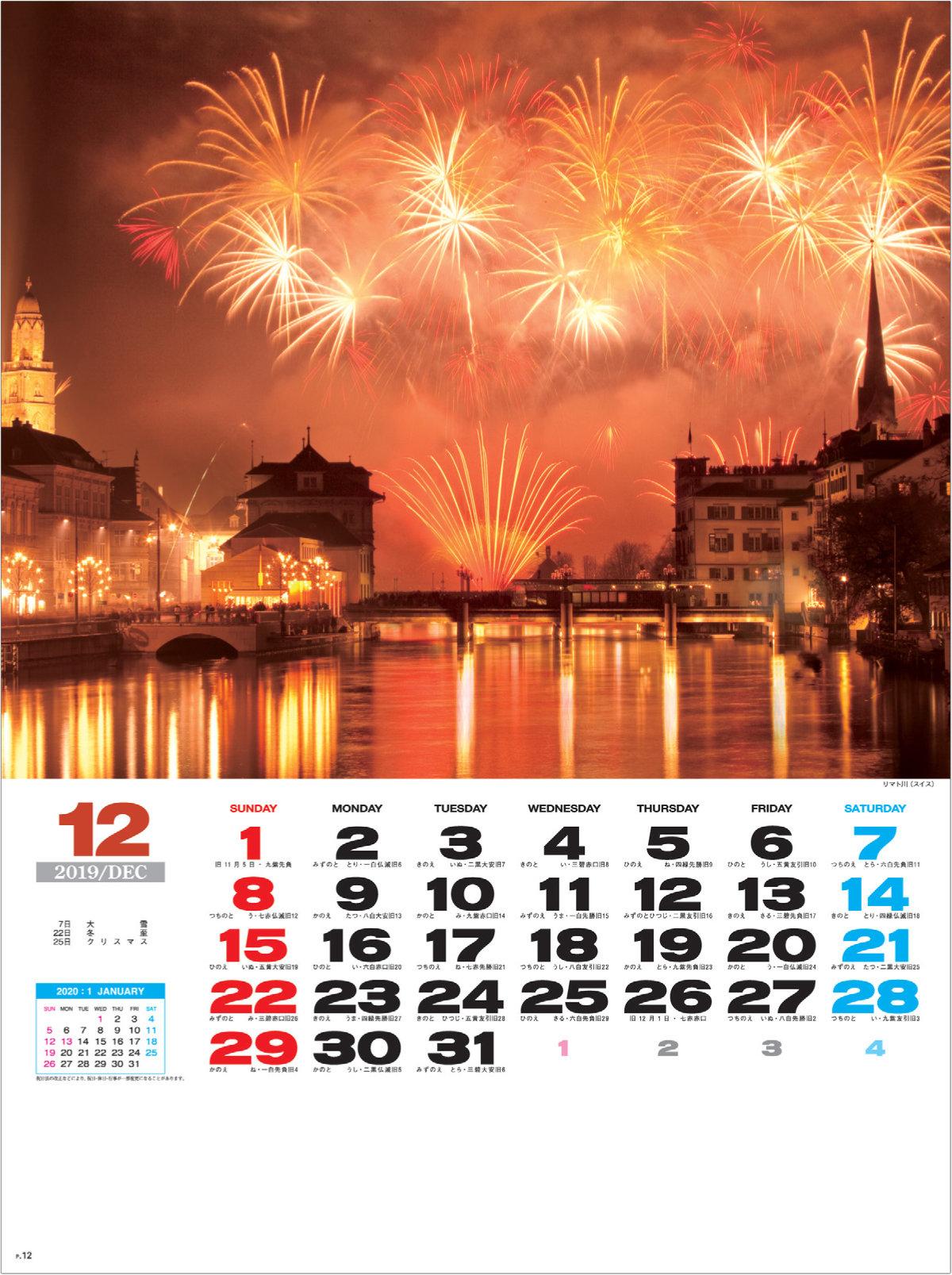 画像:リマト川(スイス) 外国風景 2019年カレンダー