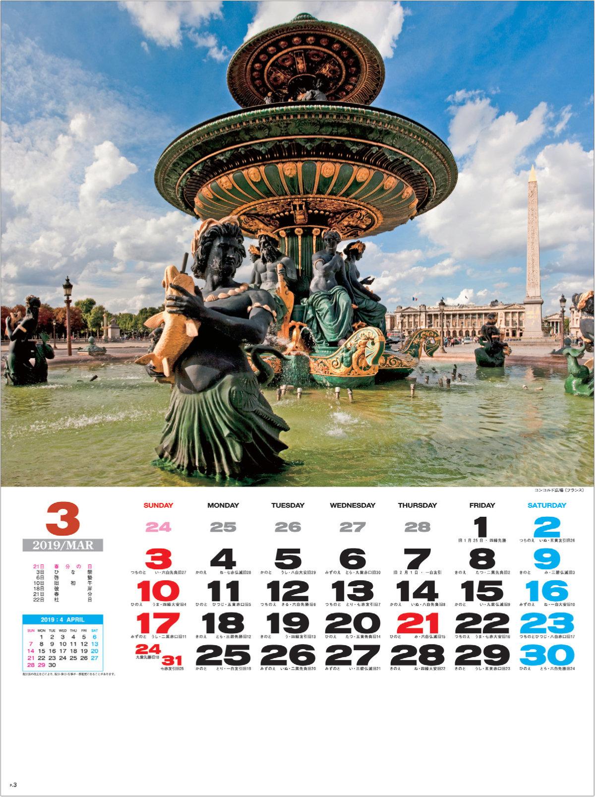 画像:コンコルド広場(フランス) 外国風景 2019年カレンダー