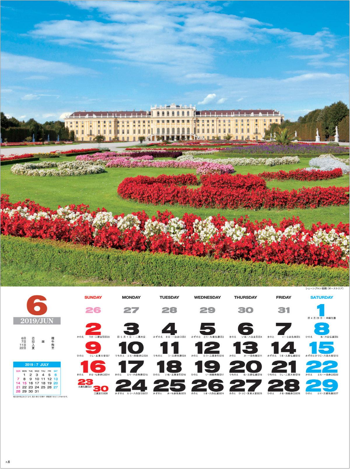 画像:シェーンブルン宮殿(オーストリア) 外国風景 2019年カレンダー