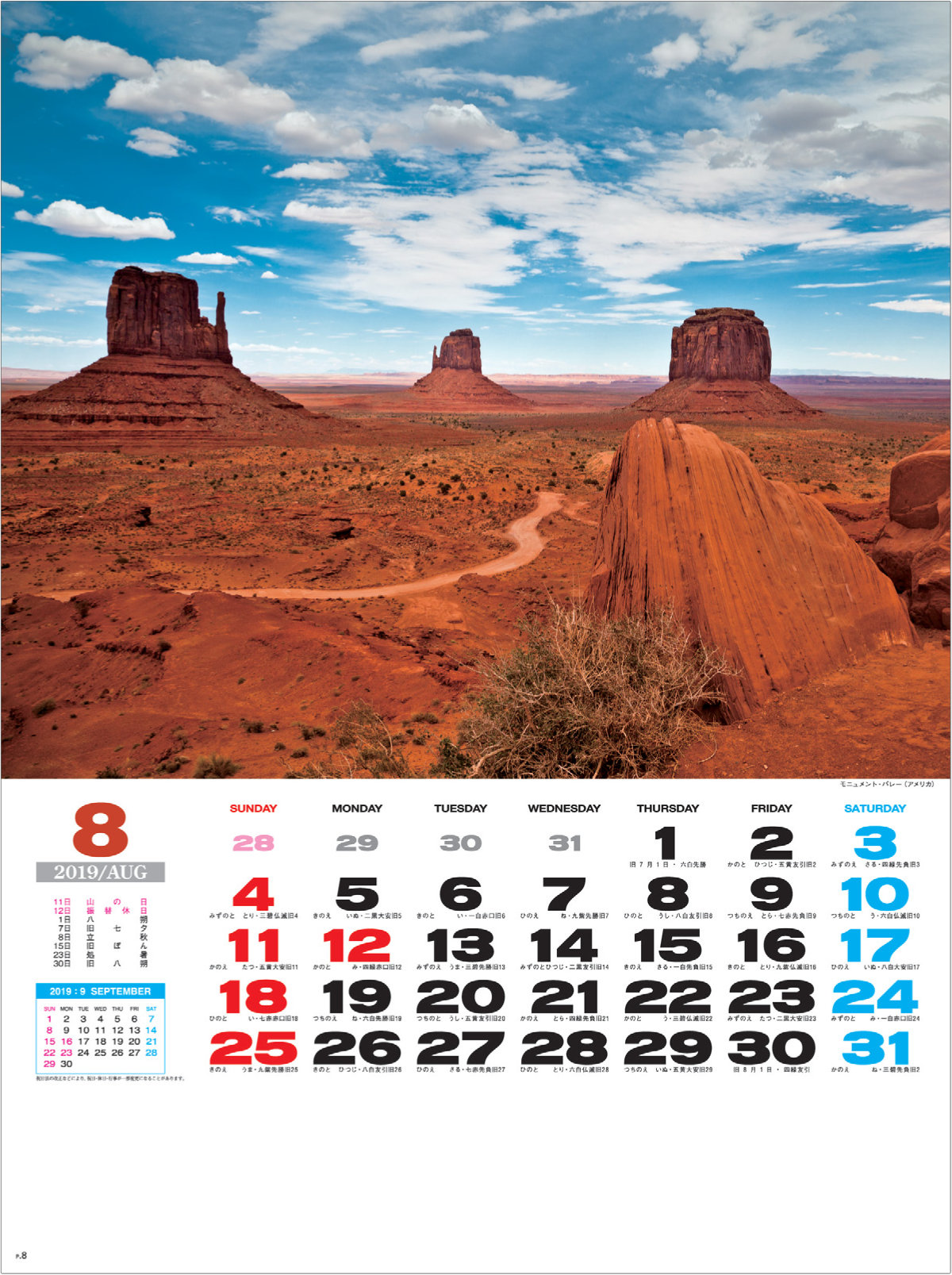 画像:モニュメント・バレー(アメリカ) 外国風景 2019年カレンダー