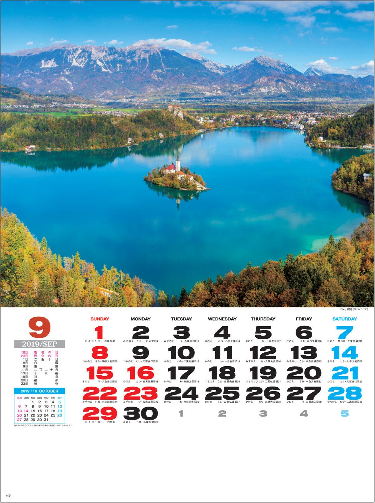 画像:ブレッド湖(スロベニア) 外国風景 2019年カレンダー