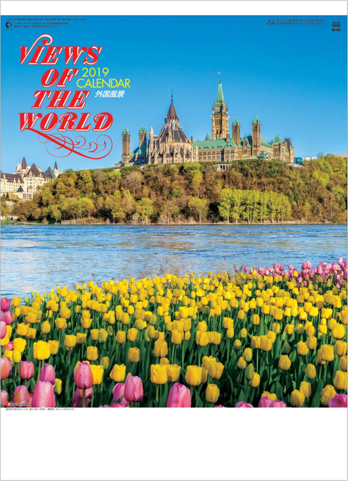 表紙 外国風景 2019年カレンダーの画像