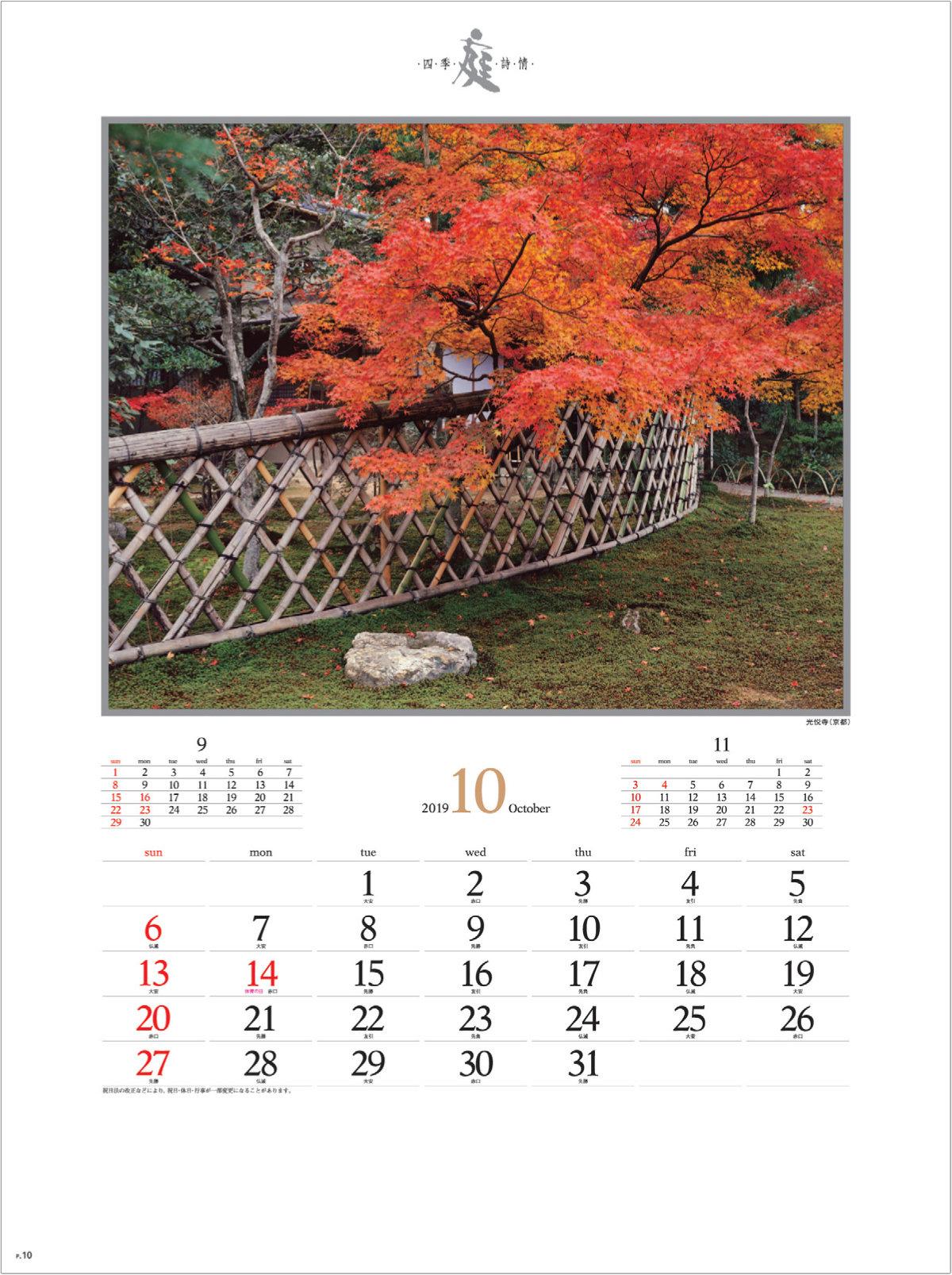 画像:光悦寺(京都) 庭・四季詩情 2019年カレンダー