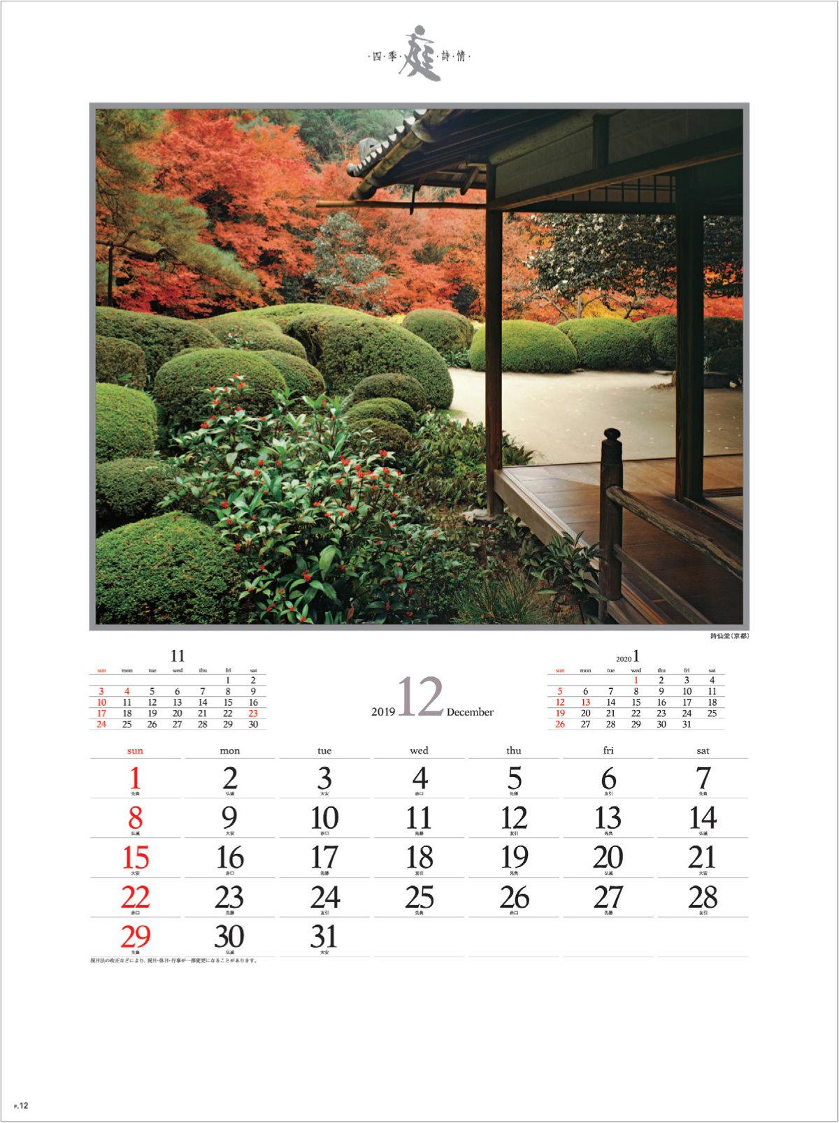 画像:詩仙堂(京都) 庭・四季詩情 2019年カレンダー