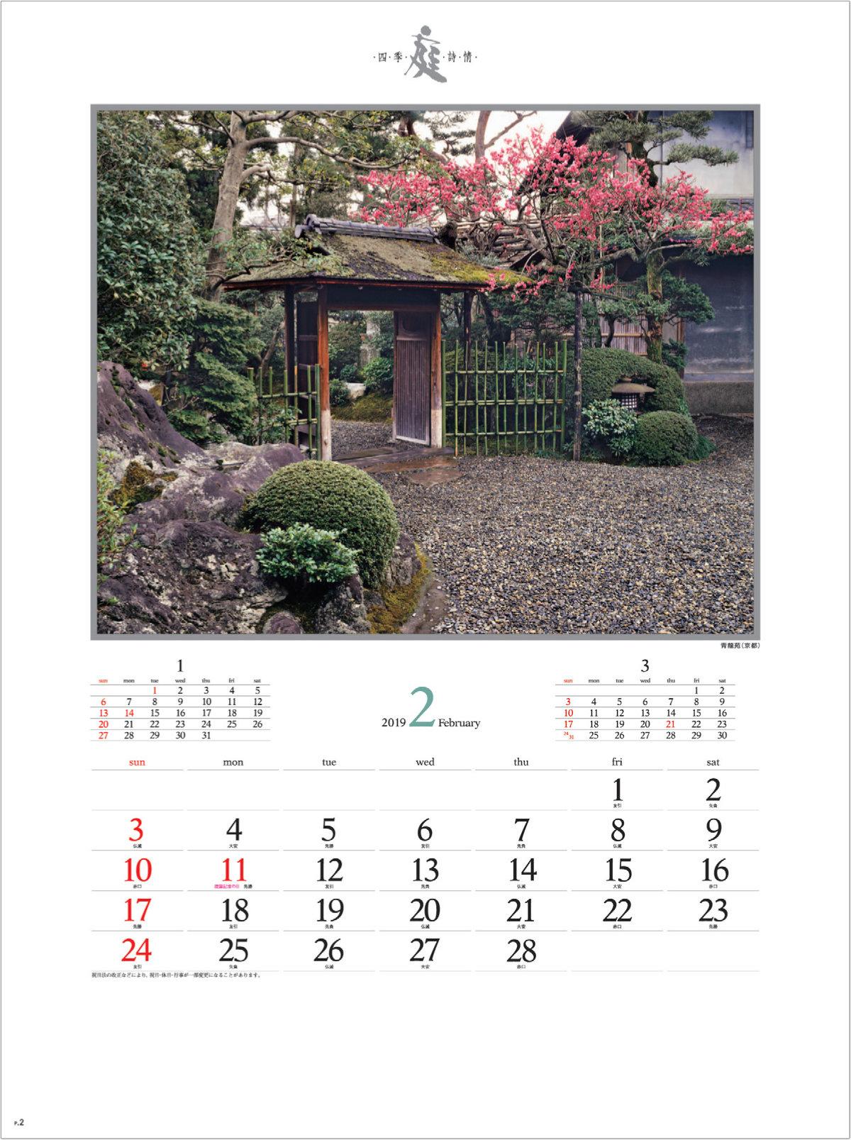 画像:青龍苑(京都) 庭・四季詩情 2019年カレンダー