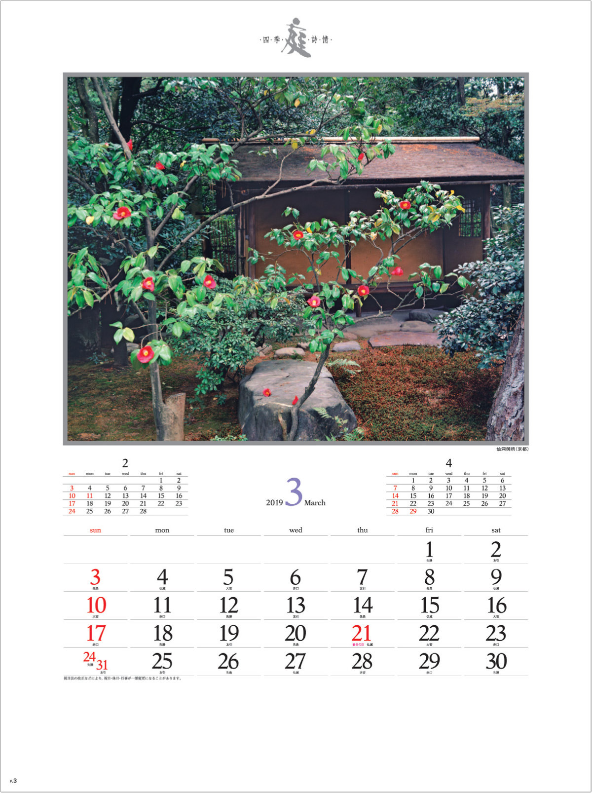 画像:仙洞御所(京都) 庭・四季詩情 2019年カレンダー