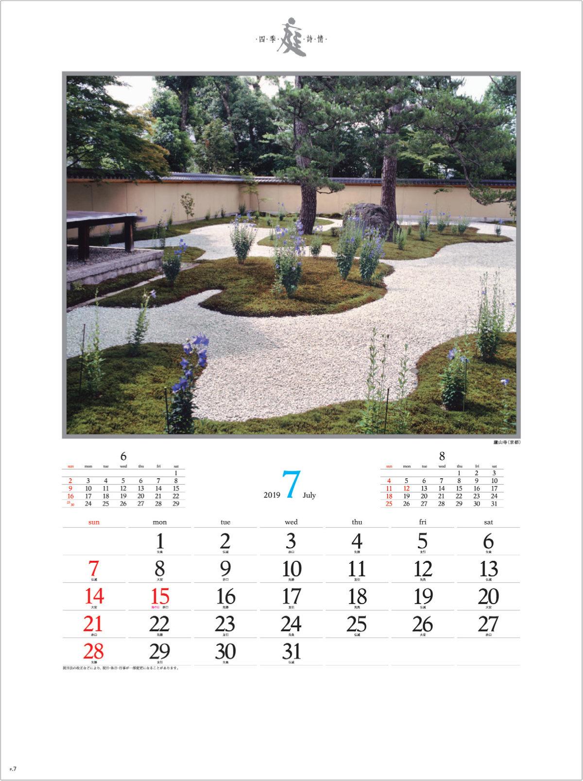 画像:廬山寺(京都) 庭・四季詩情 2019年カレンダー