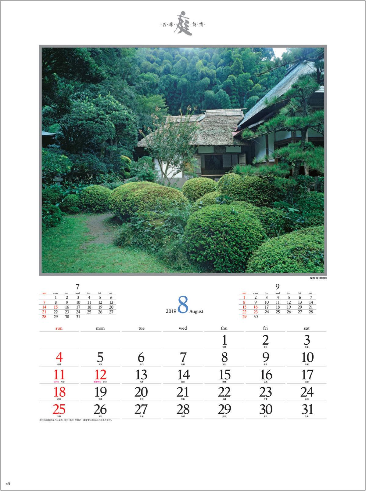 画像:柴屋寺(静岡) 庭・四季詩情 2019年カレンダー
