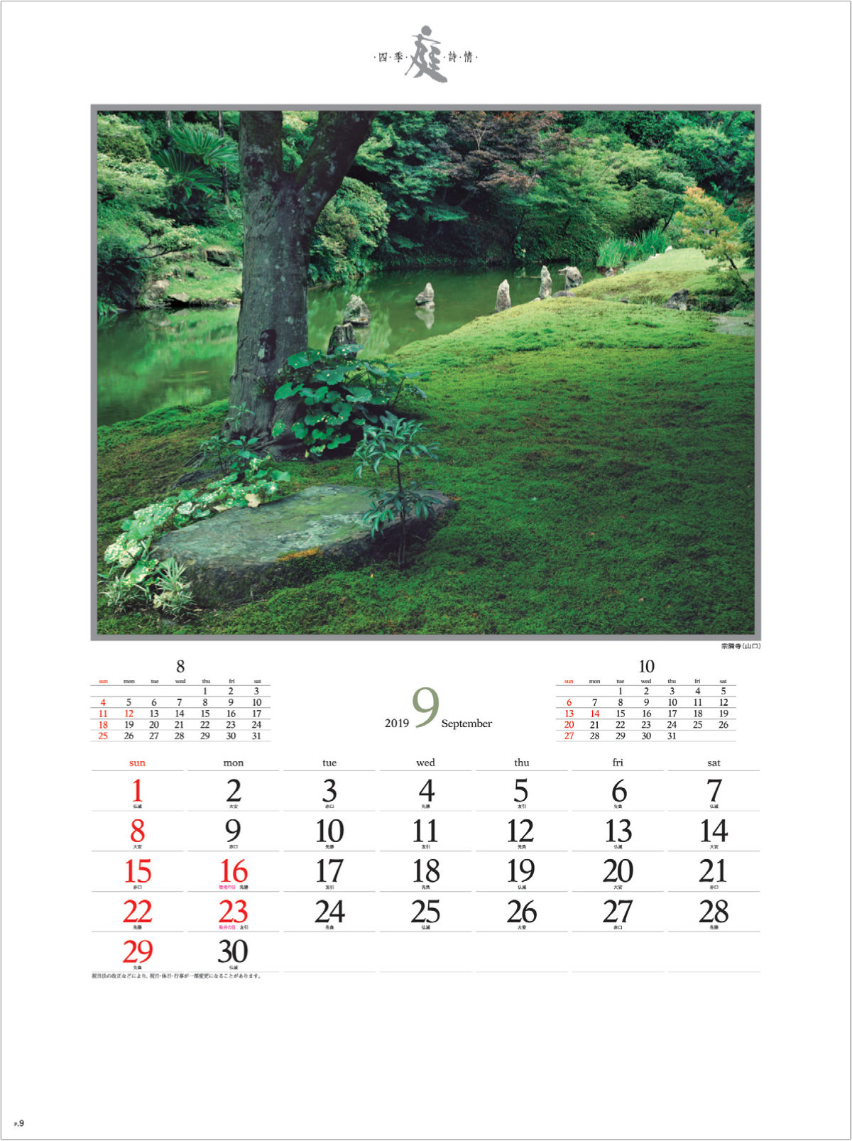 画像:宗隣寺(山口) 庭・四季詩情 2019年カレンダー