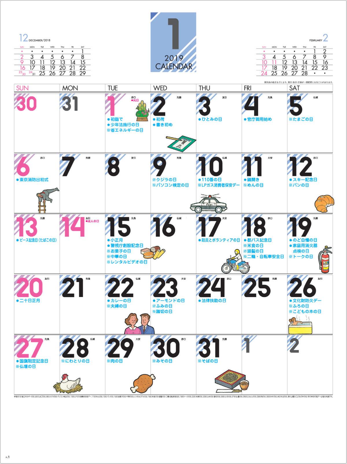 画像: 今日は何の日<冠デー> 2019年カレンダー