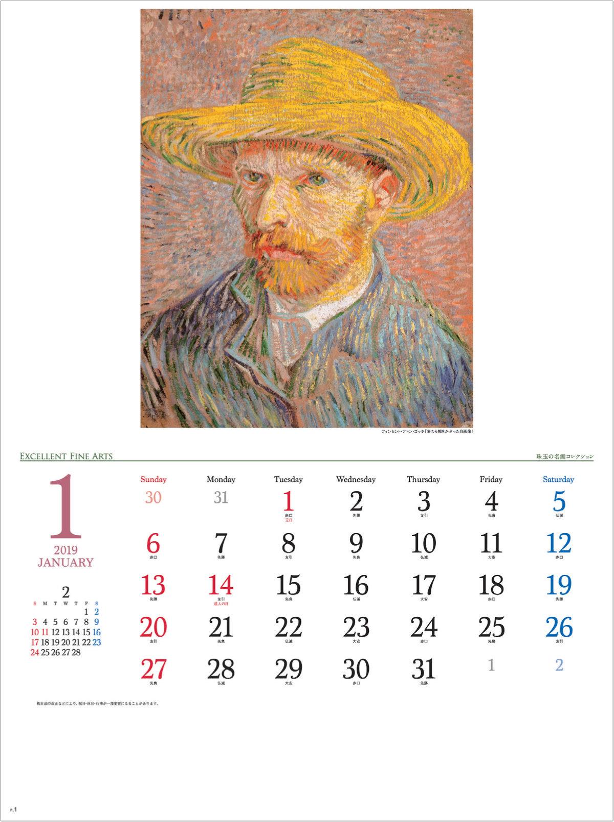 画像:フィンセント・ファン・ゴッホ「麦わら帽子をかぶった自画像」 珠玉の名画コレクション 2019年カレンダー
