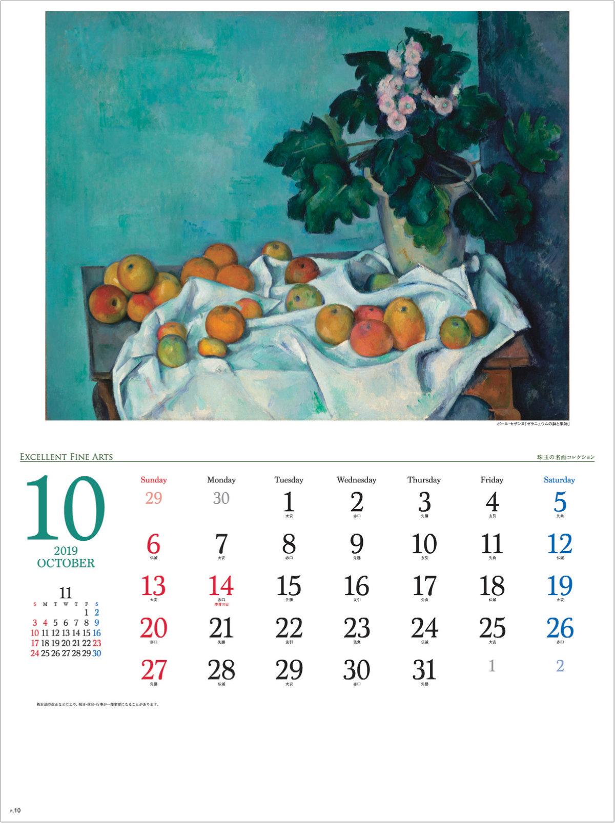 画像:ポール・セザンヌ「ゼラニウムの鉢と果物」 珠玉の名画コレクション 2019年カレンダー