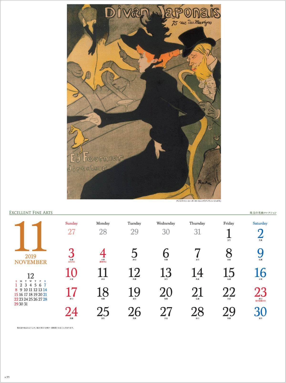 画像:アンリ・ド・トゥーズ=ロートレック「ディヴァン・ジャポネ」 珠玉の名画コレクション 2019年カレンダー