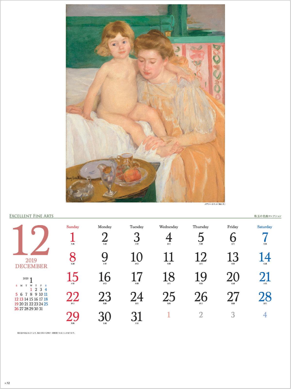 画像:メアリーカサット「母と子」 珠玉の名画コレクション 2019年カレンダー