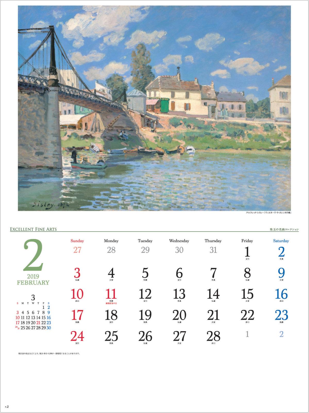 画像:アルフレッド・シスレー「ヴィルヌーブ・ラ・ガレンヌの橋」 珠玉の名画コレクション 2019年カレンダー