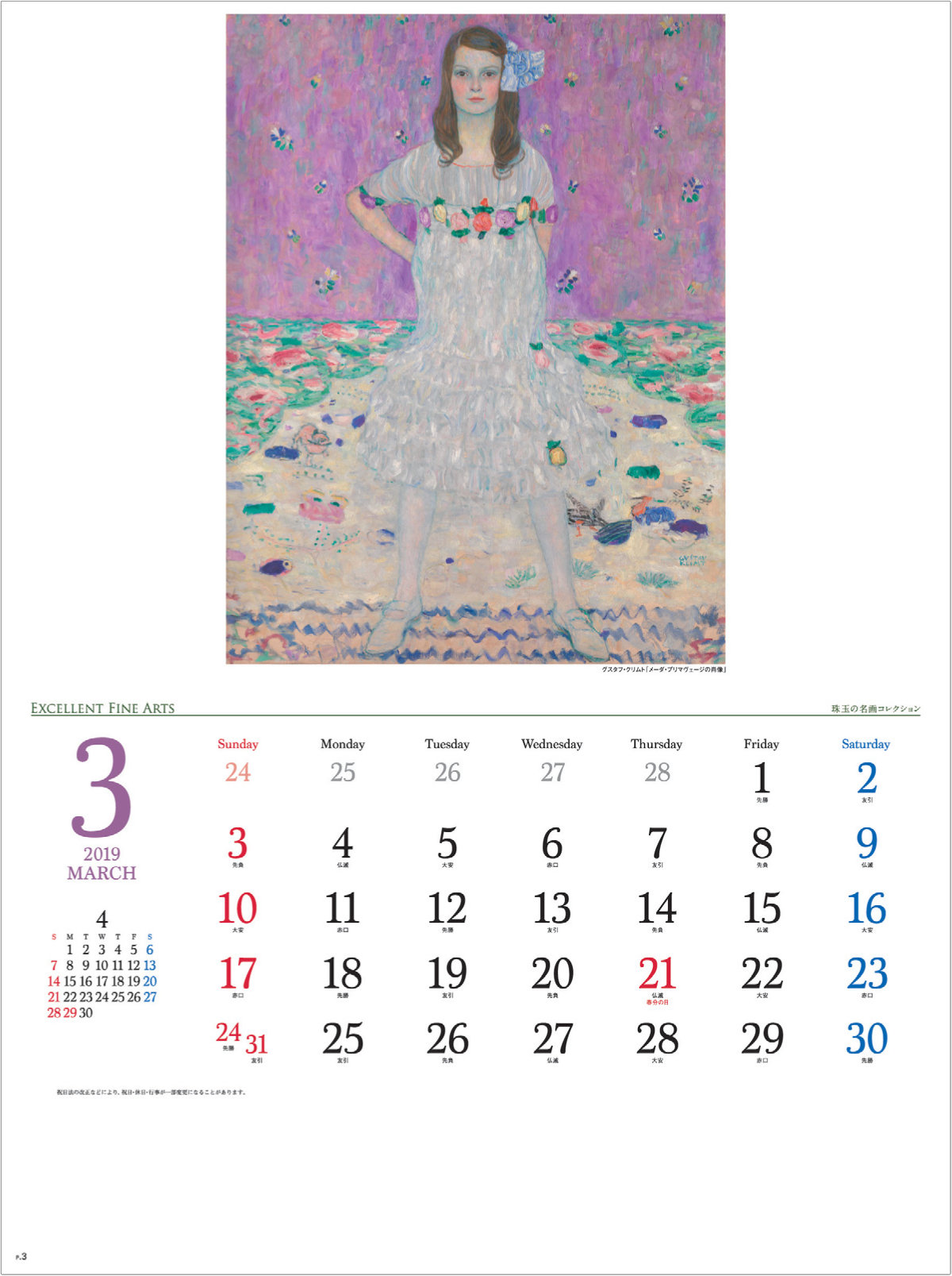 画像:グスタフ・クリムト「メーダプリマヴェージの肖像」 珠玉の名画コレクション 2019年カレンダー