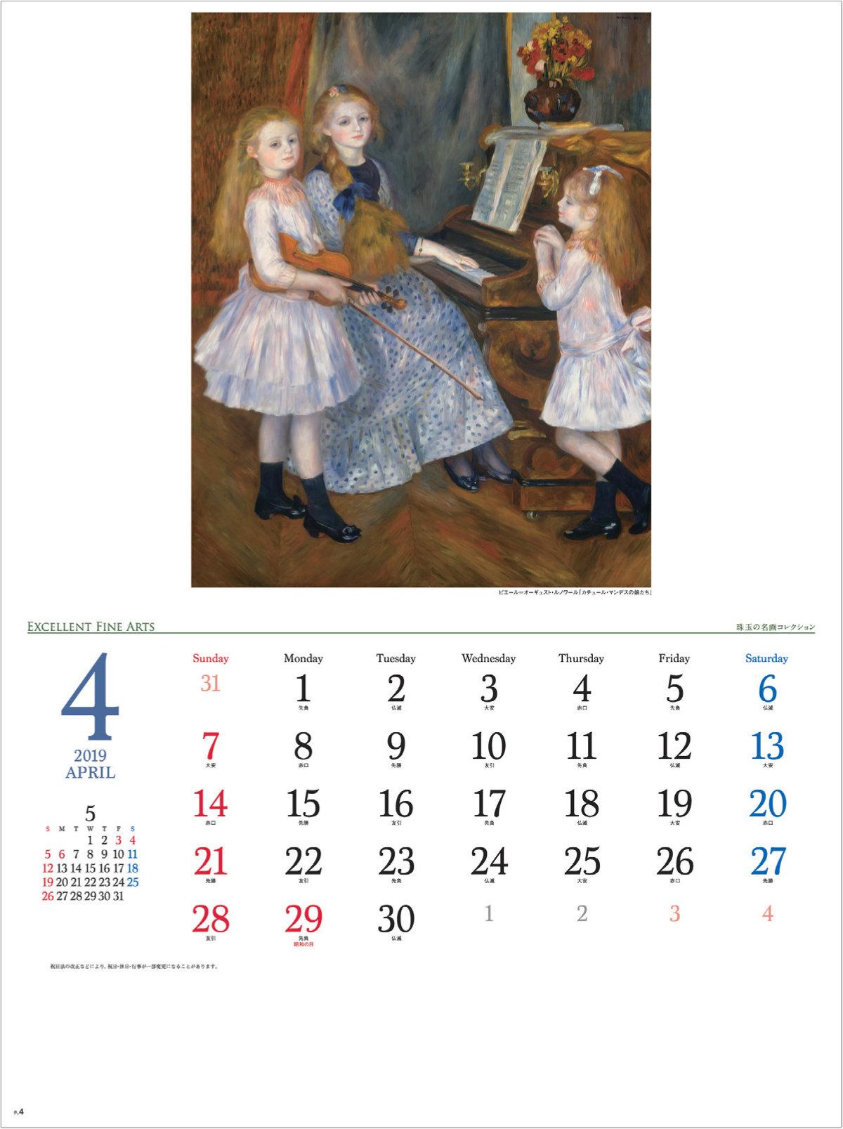 画像:ピエール=オーギュスト・ルノワール「カチュール・マンデスの娘たち」 珠玉の名画コレクション 2019年カレンダー