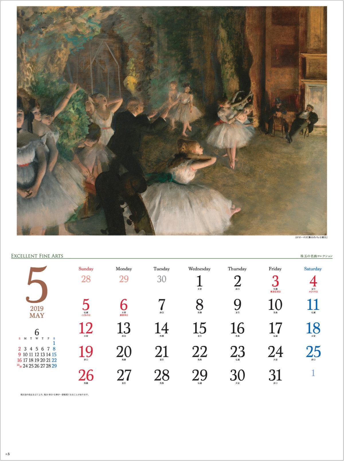 画像:エドガー・ドガ「舞台のバレエ稽古」 珠玉の名画コレクション 2019年カレンダー