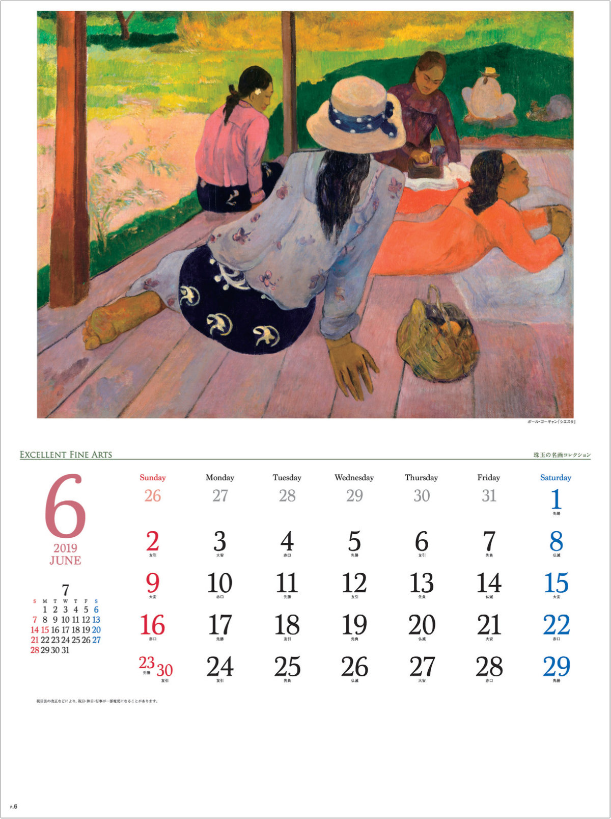 画像:ポール・ゴーギャン「シエスタ」 珠玉の名画コレクション 2019年カレンダー