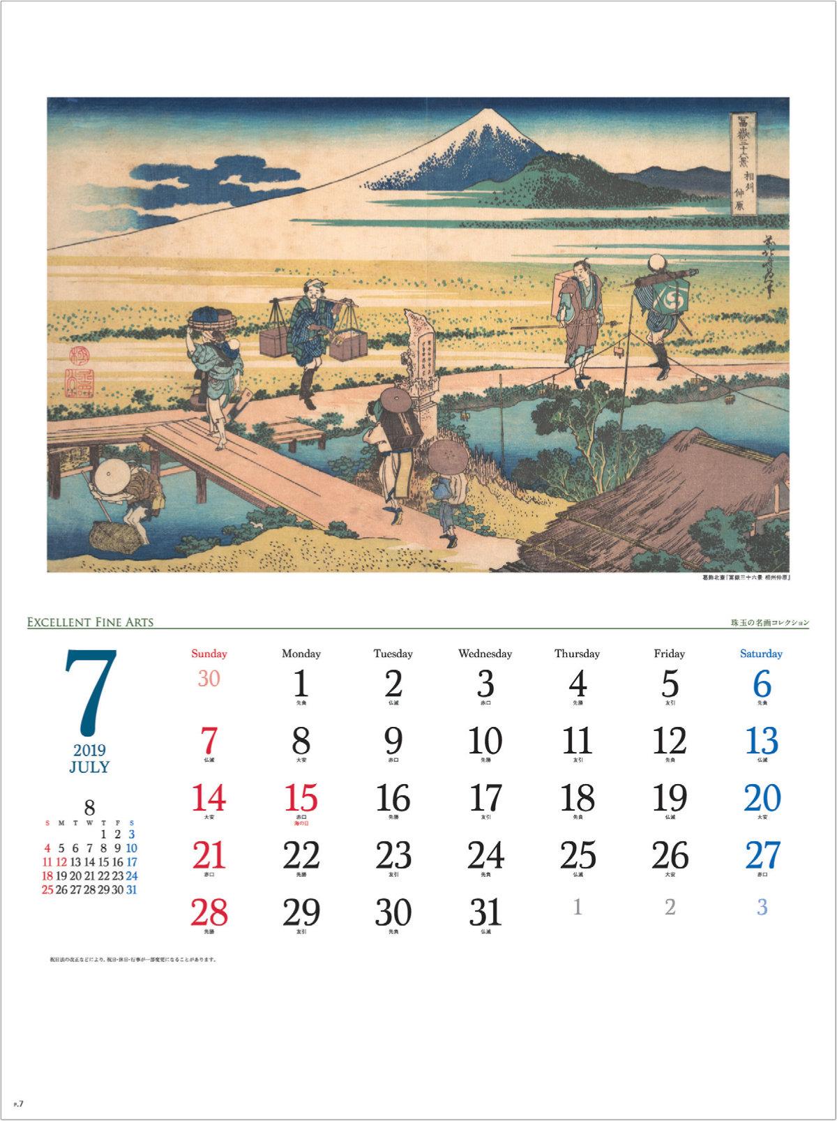 画像:葛飾北斎「富嶽三十六景 相州仲原」 珠玉の名画コレクション 2019年カレンダー