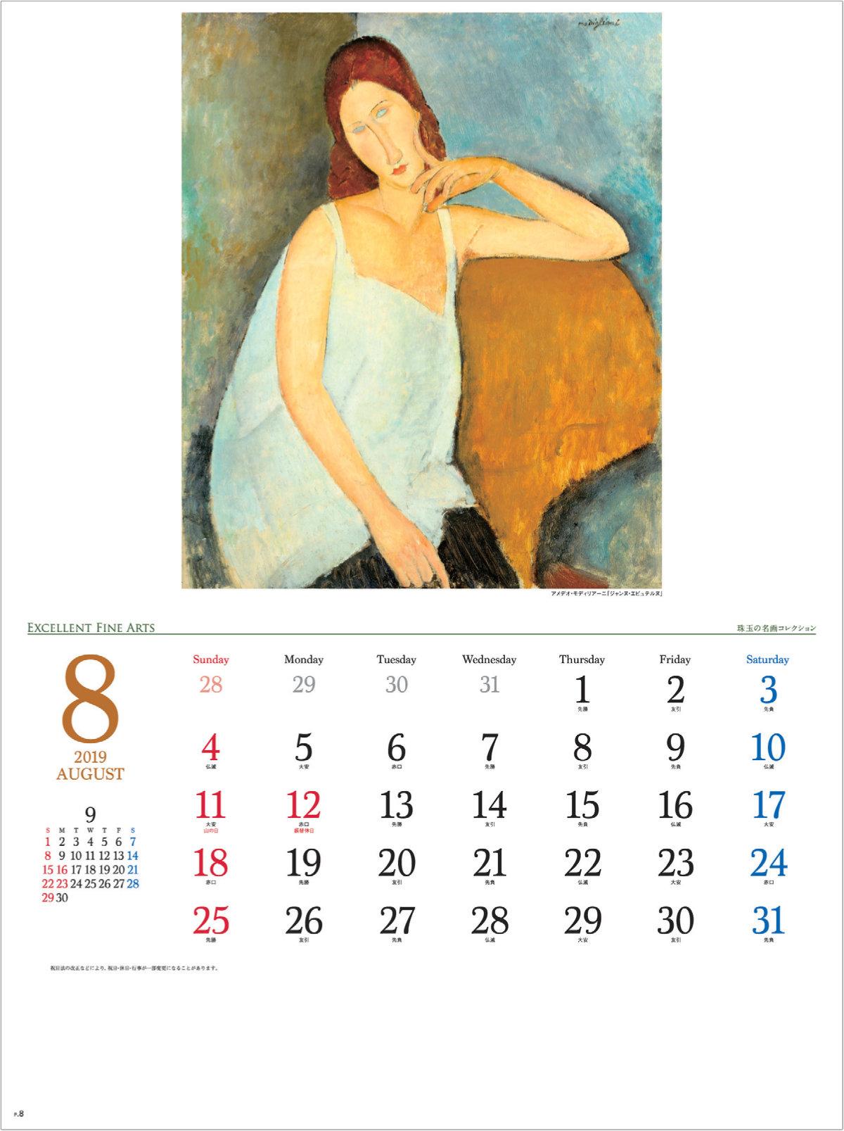 画像:アメデオ・モディリアーニ「ジャンヌ・エビュテルヌ」 珠玉の名画コレクション 2019年カレンダー