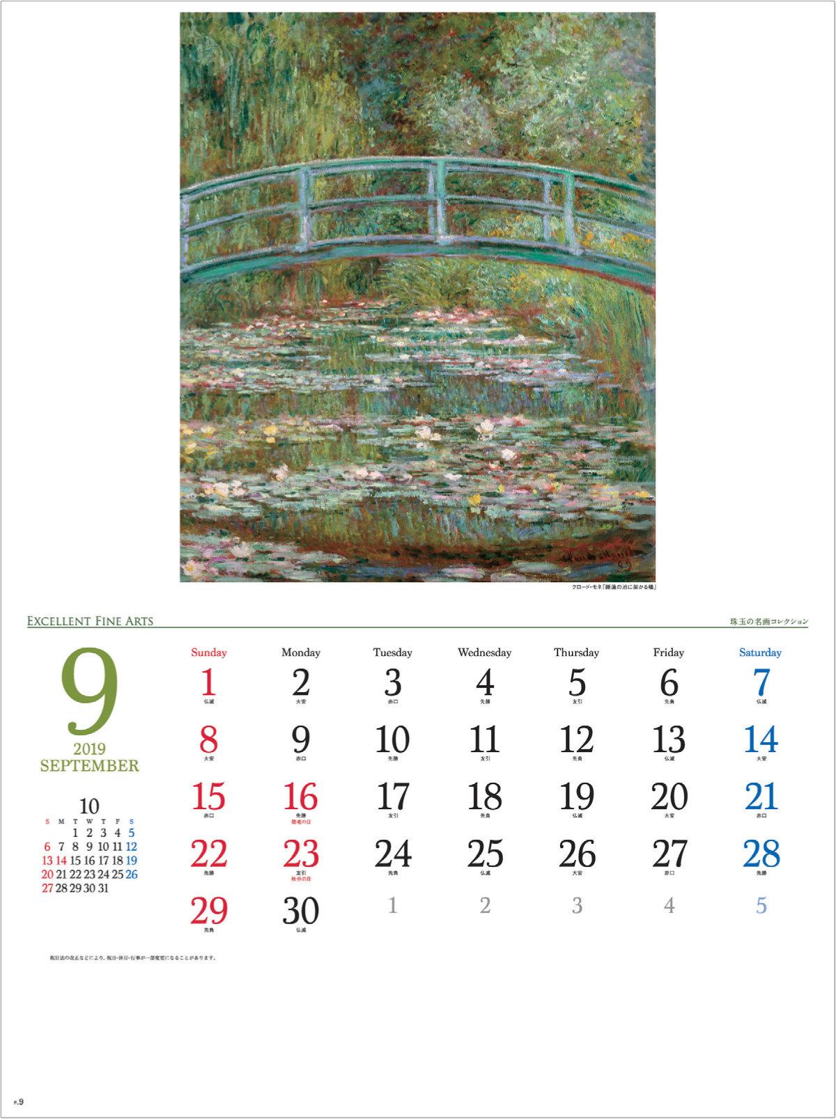 画像:クロード・モネ「睡蓮の池に架かる橋」 珠玉の名画コレクション 2019年カレンダー