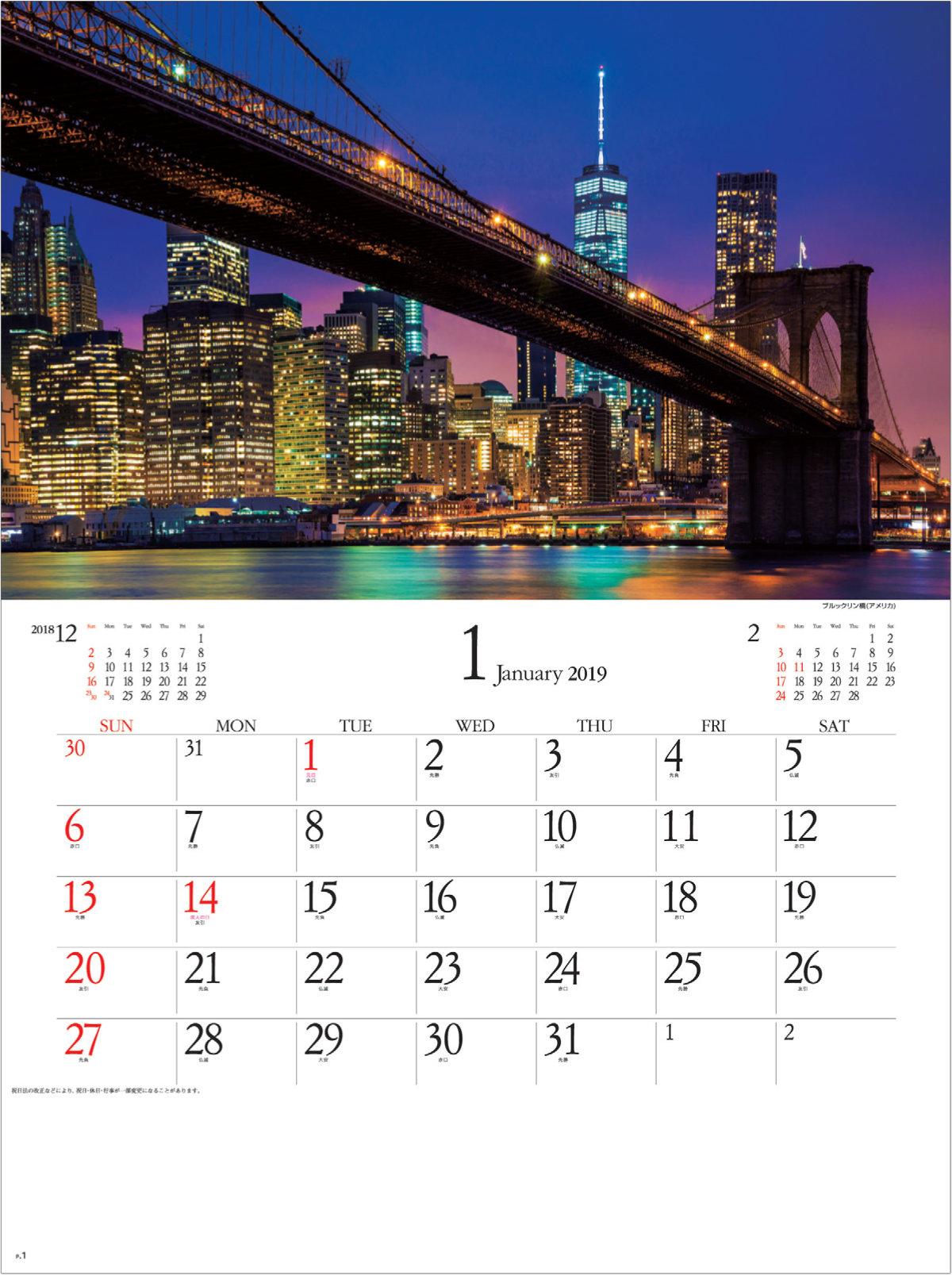 画像:ブルックリン橋(アメリカ) エンドレスシティ・世界の夜景 2019年カレンダー