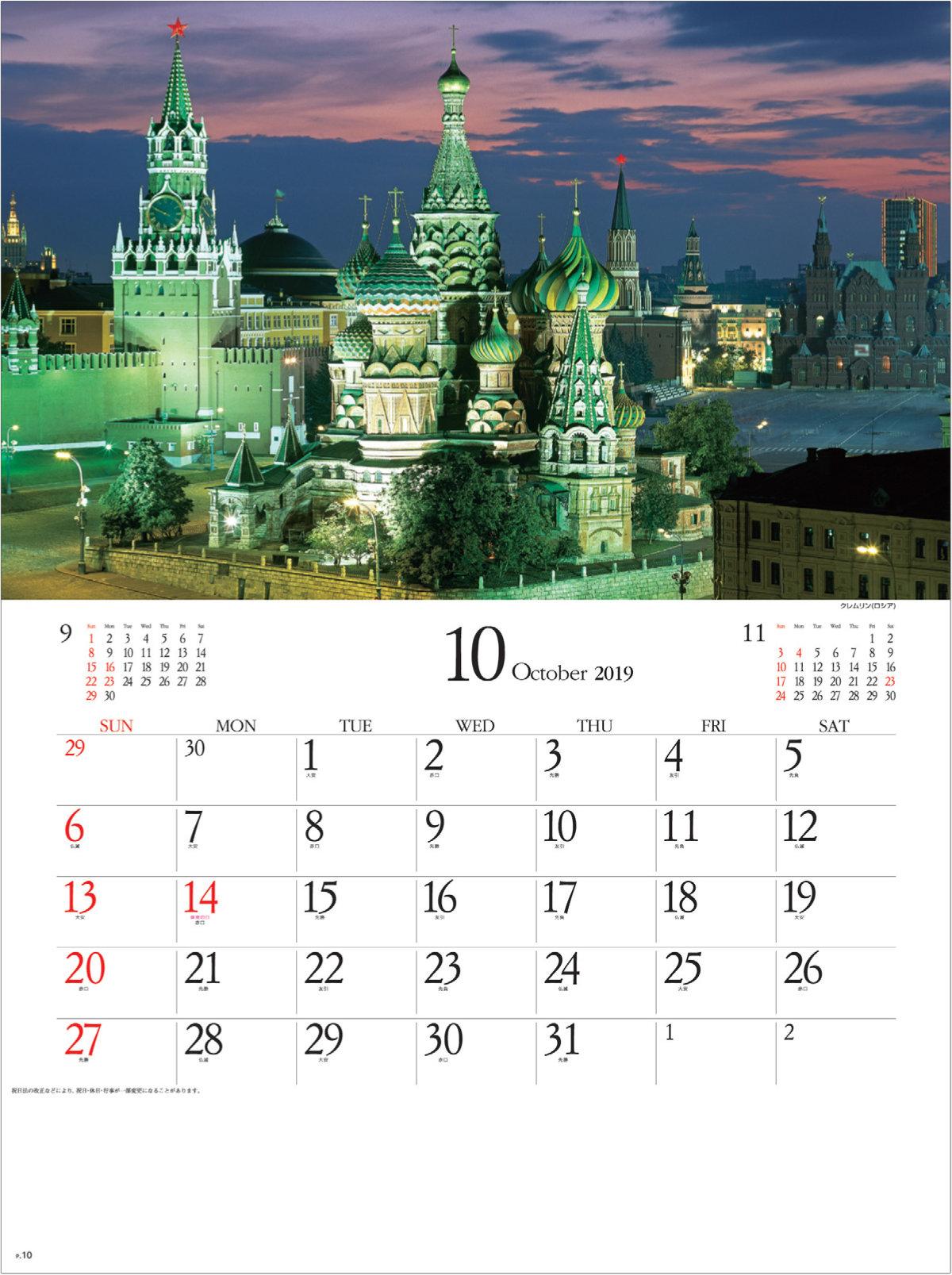 画像:ライトアップされたクレムリン(ロシア) エンドレスシティ・世界の夜景 2019年カレンダー