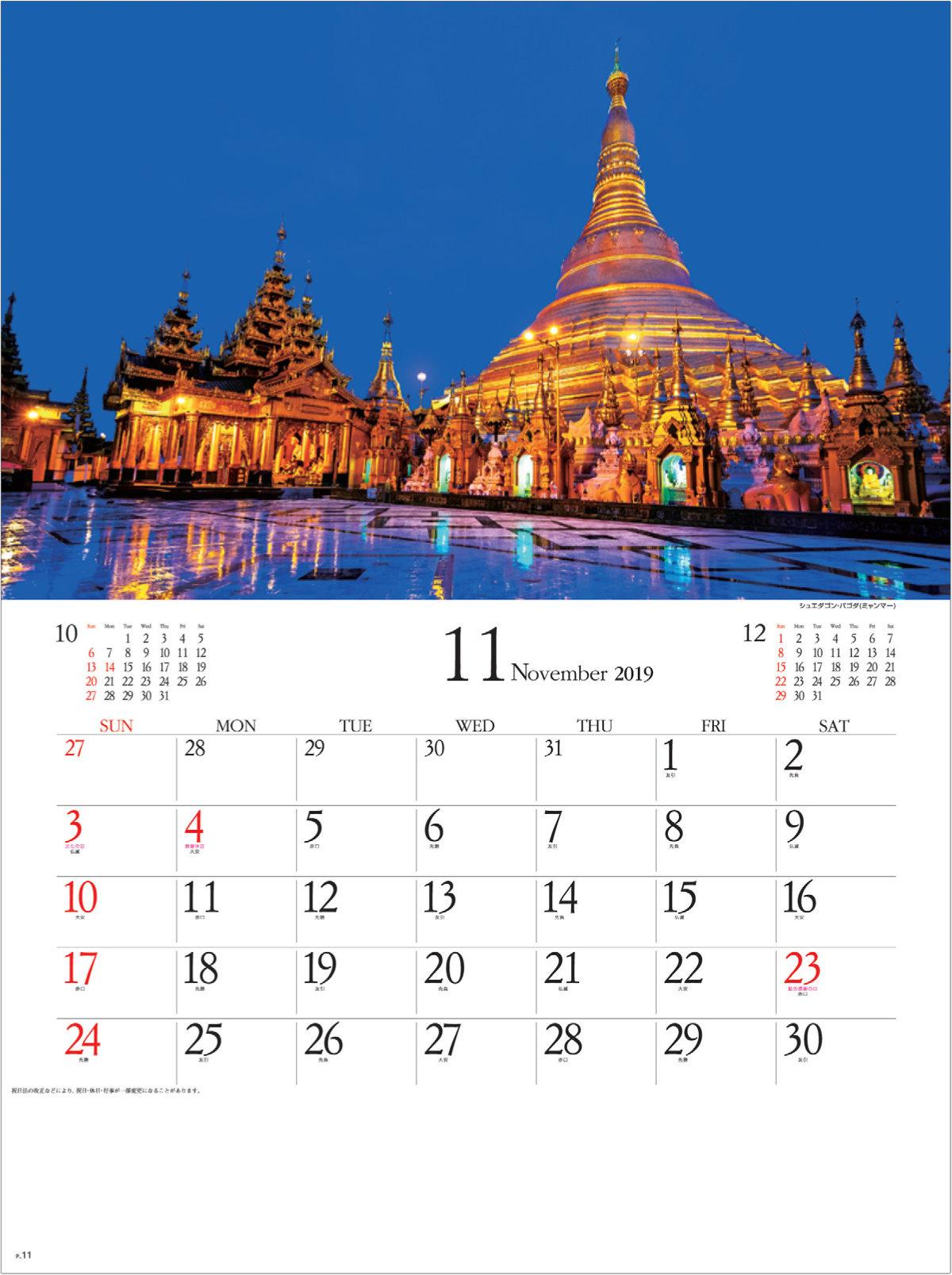 画像:シュエダコン・パゴダ(ミャンマー) エンドレスシティ・世界の夜景 2019年カレンダー