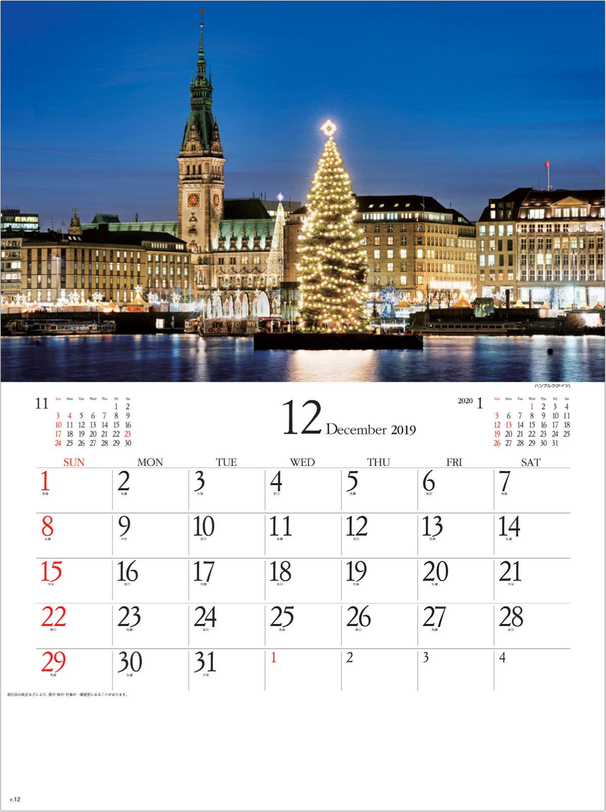 画像:ハンブルグのクリスマスツリー(ドイツ) エンドレスシティ・世界の夜景 2019年カレンダー