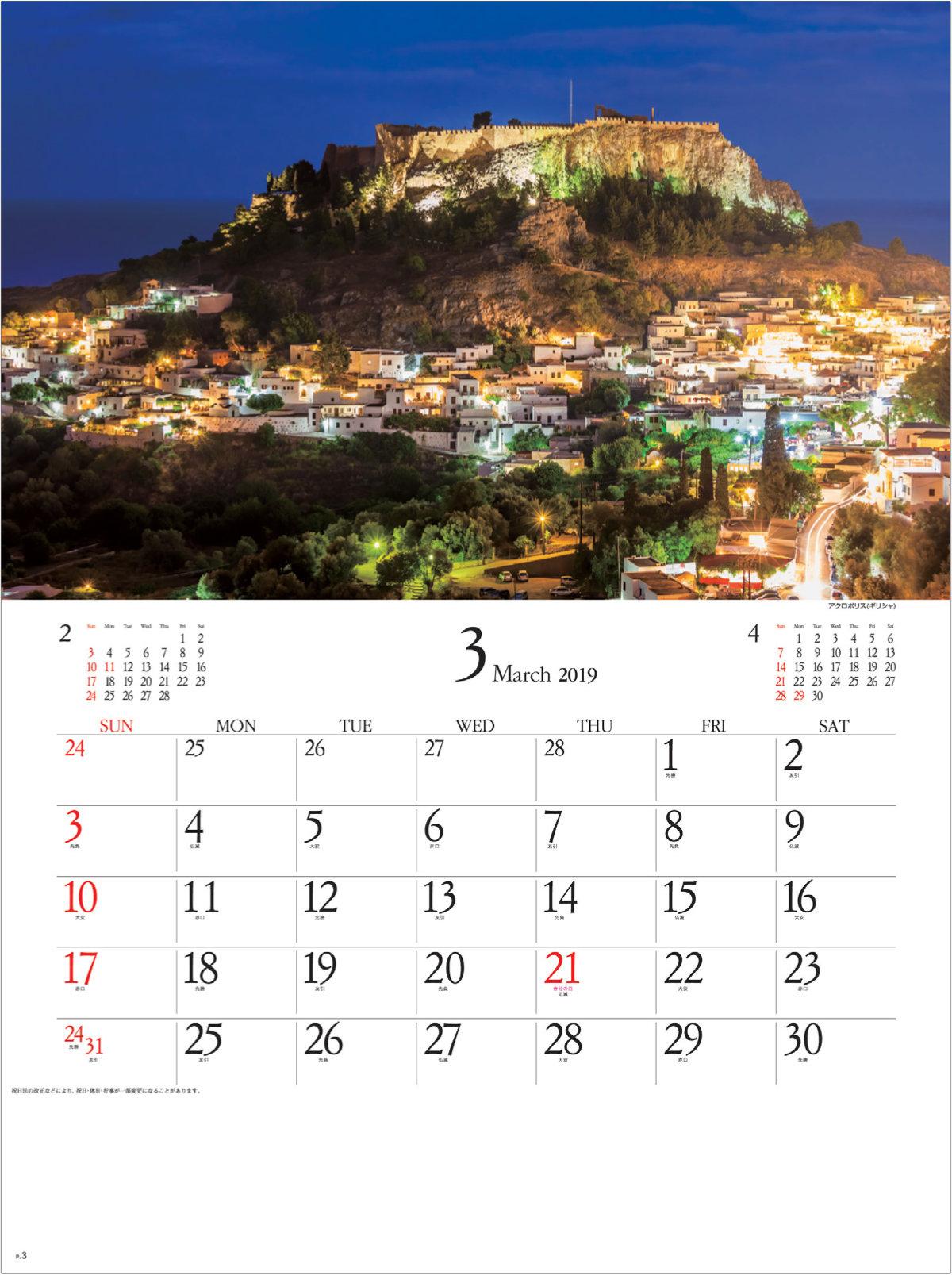 画像:アクロポリス(ギリシャ) エンドレスシティ・世界の夜景 2019年カレンダー