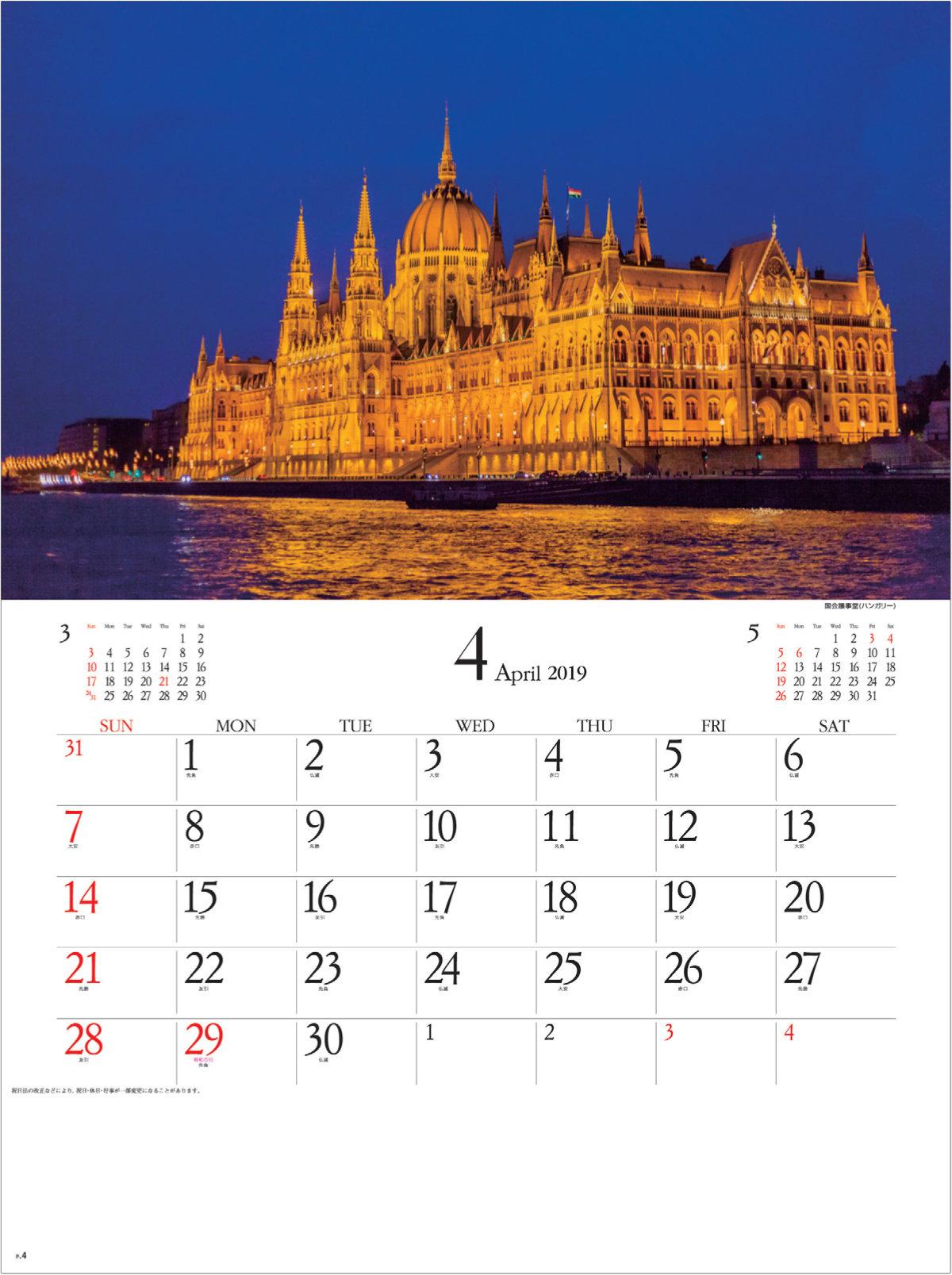 画像:国会議事堂(ハンガリー) エンドレスシティ・世界の夜景 2019年カレンダー