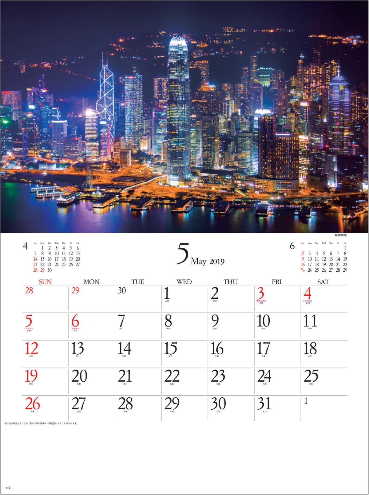 画像:香港の夜景(中国) エンドレスシティ・世界の夜景 2019年カレンダー