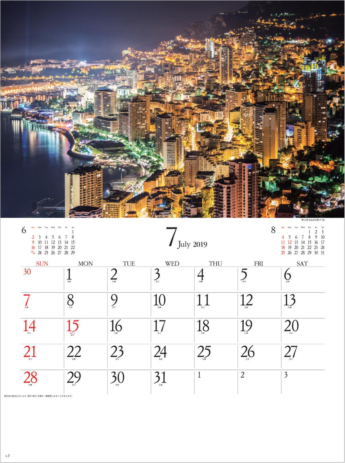 画像:モンテカルロの夜景 エンドレスシティ・世界の夜景 2019年カレンダー