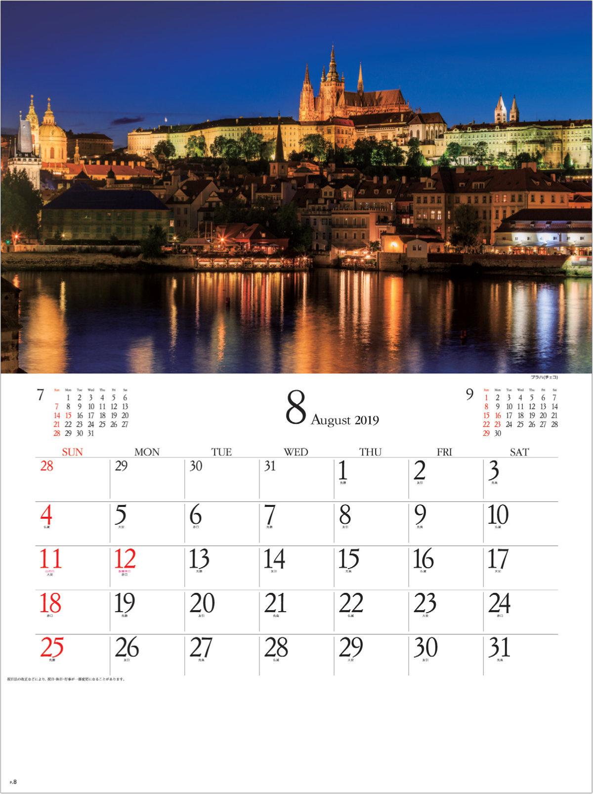 画像:プラハ(チェコ) エンドレスシティ・世界の夜景 2019年カレンダー