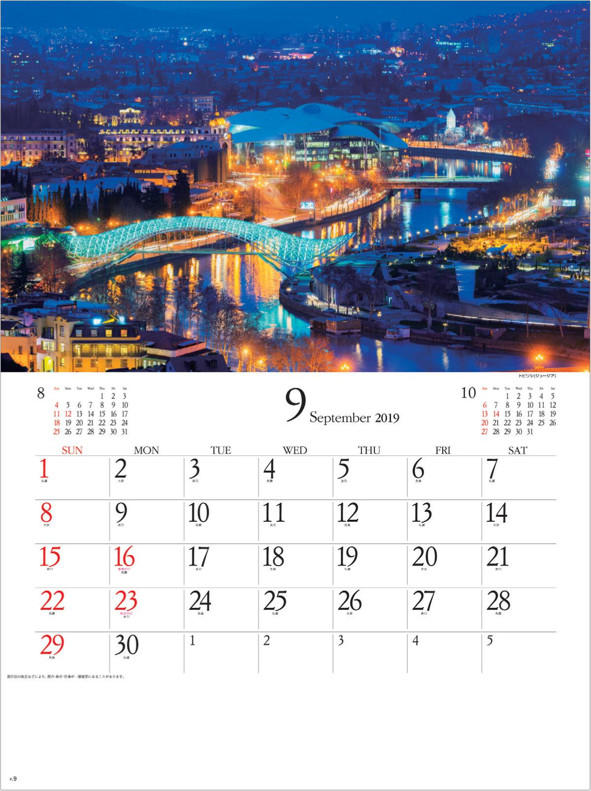 画像:トリビシ(ジョージア) エンドレスシティ・世界の夜景 2019年カレンダー