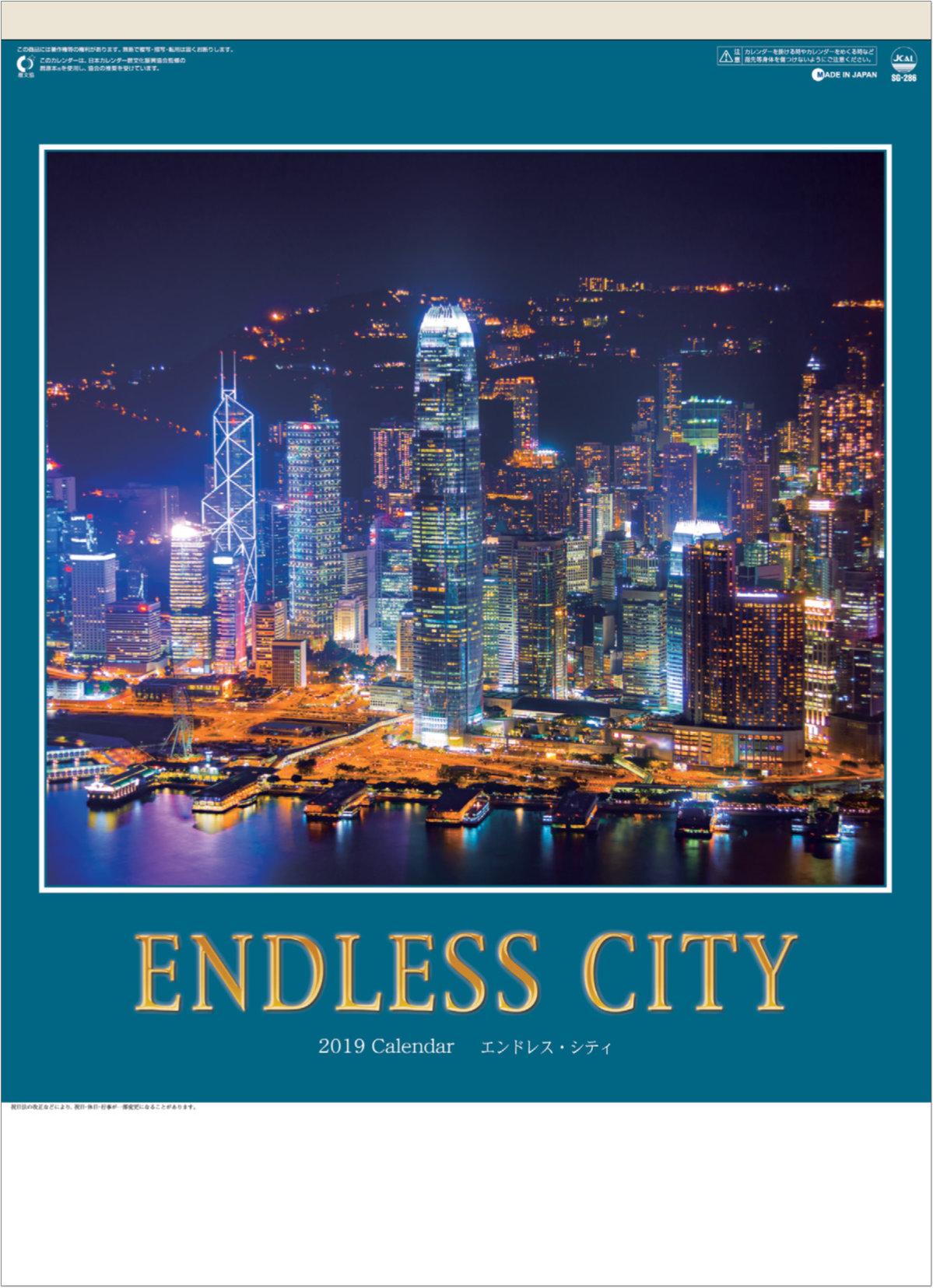表紙 エンドレスシティ・世界の夜景 2019年カレンダーの画像