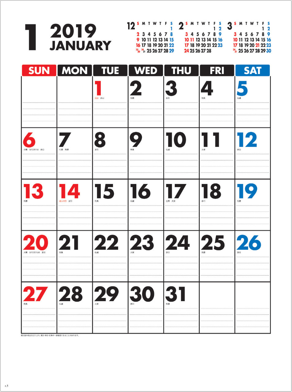 画像: 使いやすいカレンダー 2019年カレンダー