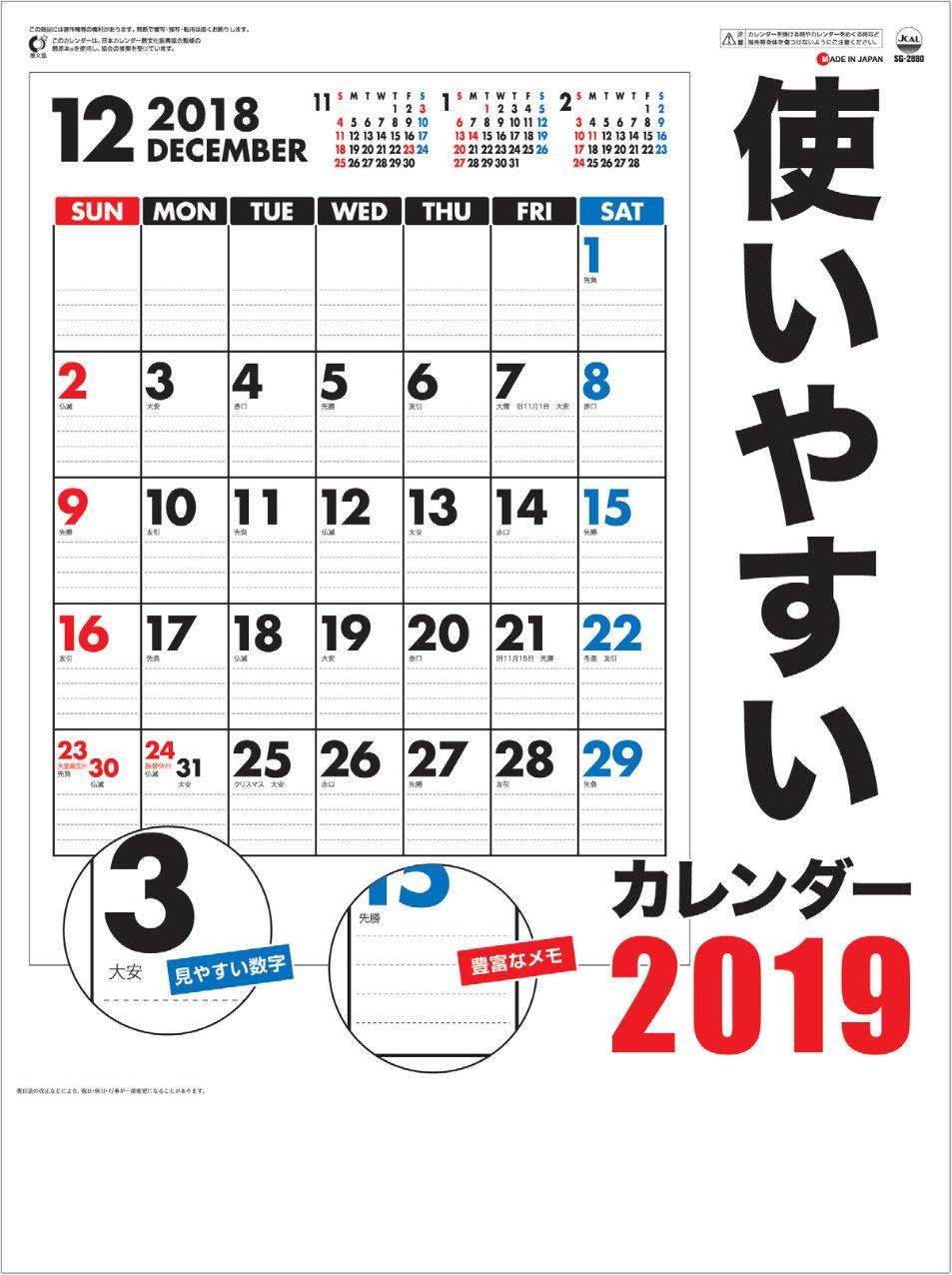 表紙 使いやすいカレンダー 2019年カレンダーの画像