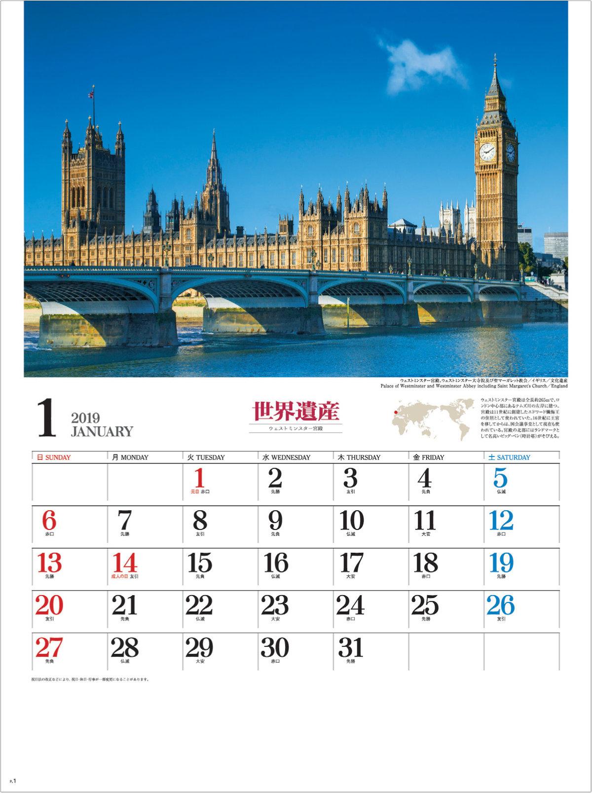 画像:イギリスのビッグベンとウェストミンスター宮殿 ユネスコ世界遺産 2019年カレンダー