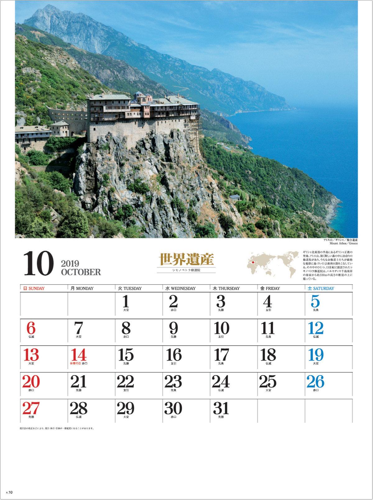 画像:ギリシャのアトス山 ユネスコ世界遺産 2019年カレンダー