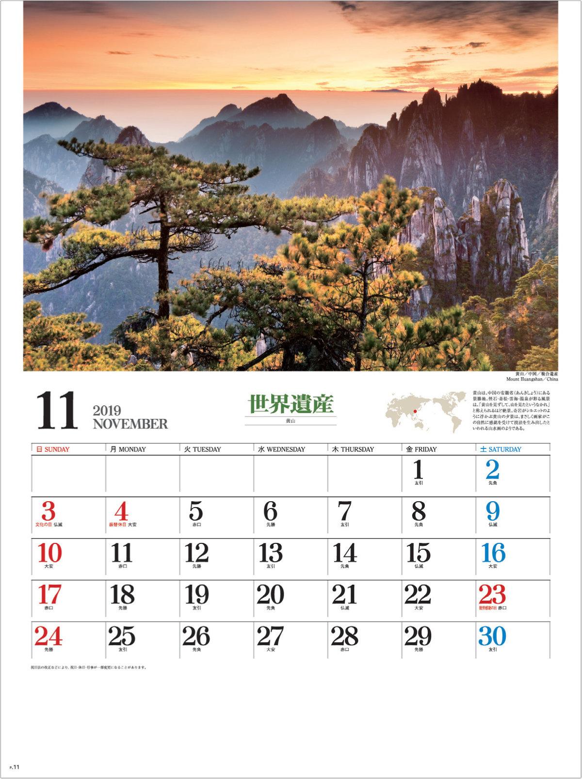 画像:中国の黄山 ユネスコ世界遺産 2019年カレンダー