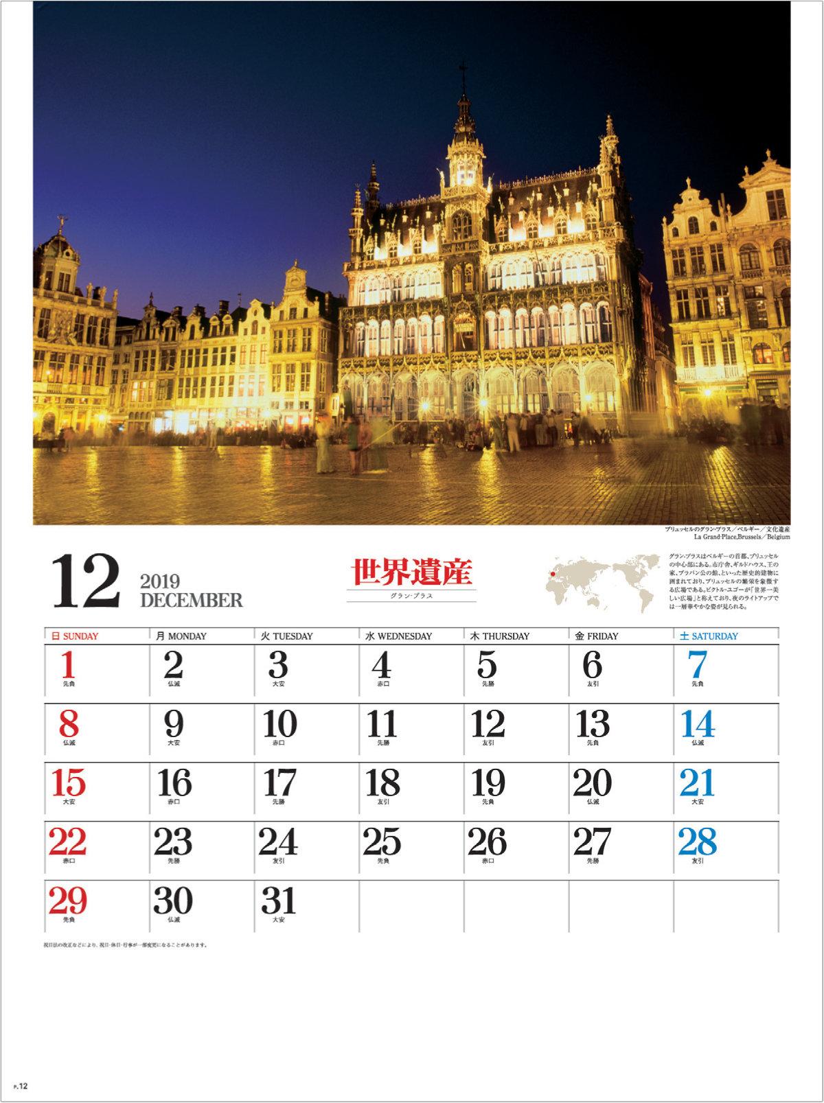 画像:ベルギーのライトアップされたグラン・プラス大広場 ユネスコ世界遺産 2019年カレンダー