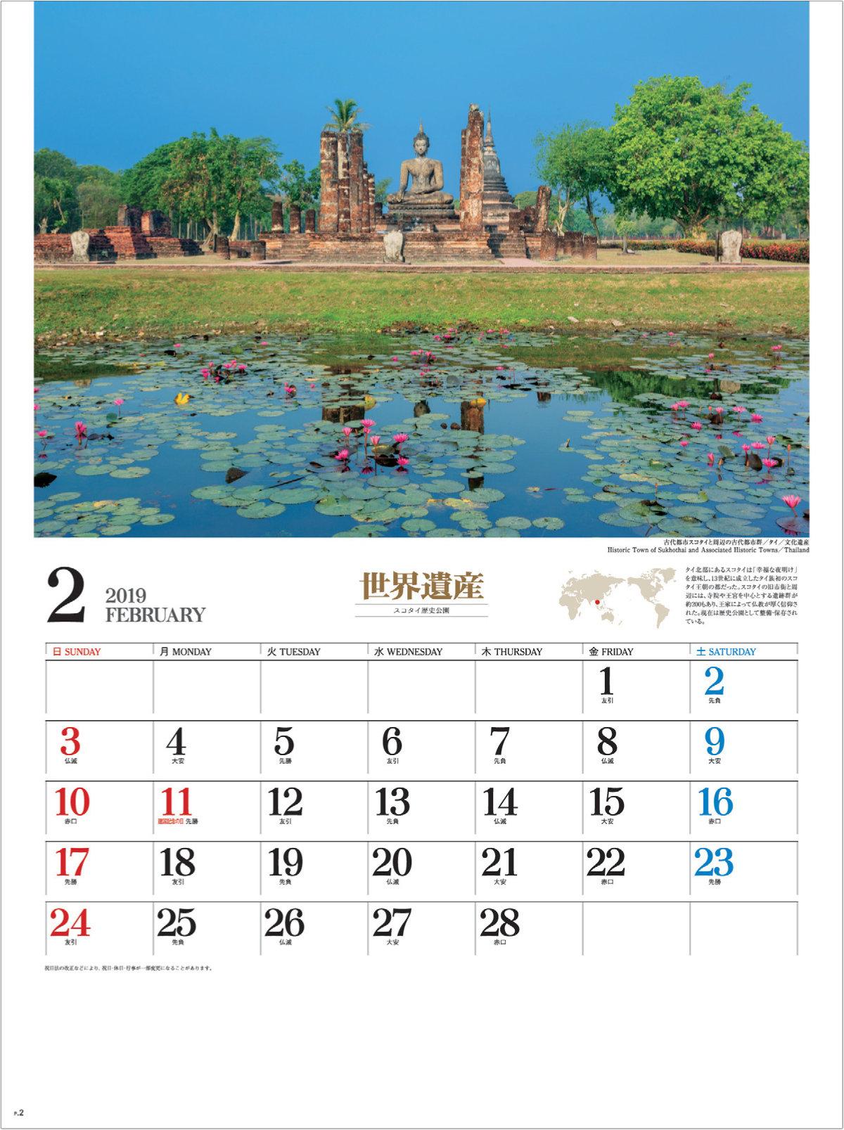 画像:タイの古代都市スコタイ ユネスコ世界遺産 2019年カレンダー