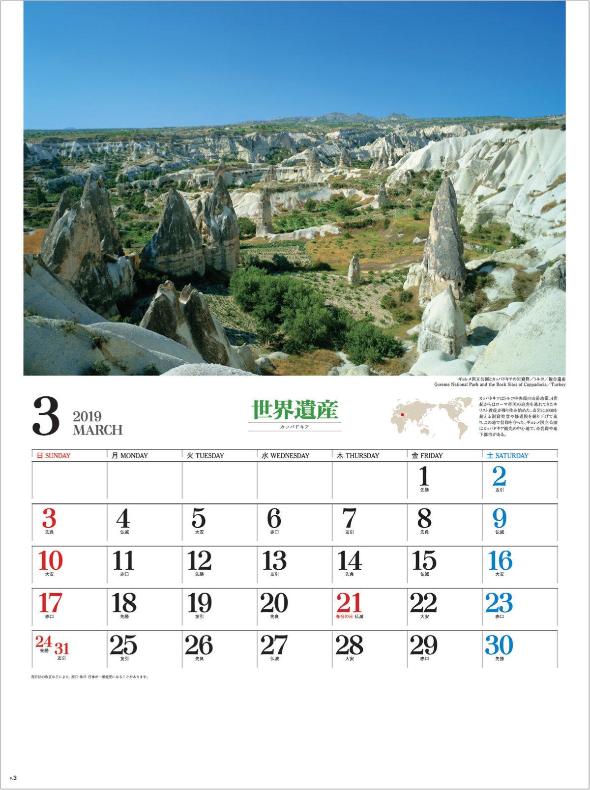 画像:トルコのカッパドキア ユネスコ世界遺産 2019年カレンダー